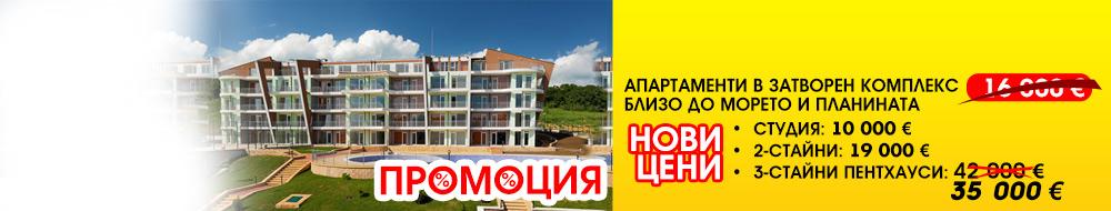 Апартаменти в затворен комплекс близо до морето и планината